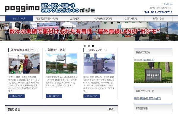 ポジモ公式サイト